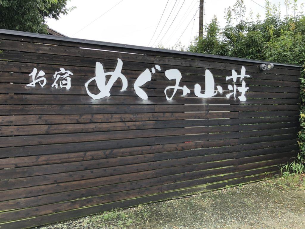 平山温泉に行ってきました!