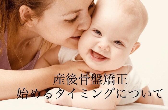 産後の骨盤矯正はどれくらいから始めるもの?