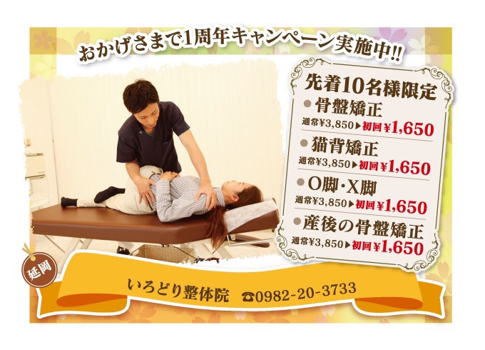 1周年キャンペーン延長のお知らせ!
