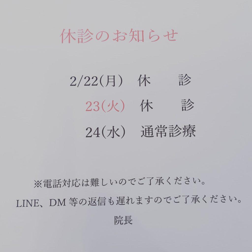 休診のお知らせ!