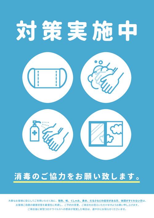感染予防対策!